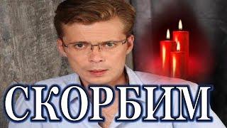 Ушел из жизни популярный актер Дмитрий Солодовник!