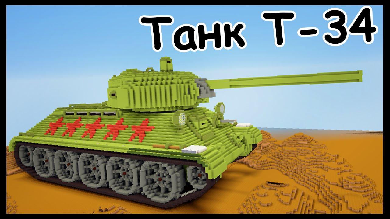 Майнкрафт большие большие танки