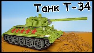 Танк Т-34 в майнкрафт + Конкурс - Minecraft - Карты(Заходи в War Thunder и получай подарок: ▻http://warthunder.pw/mine2 Выкладывать свои скриншоты из игры сюда: http://goo.gl/r6ynkb..., 2015-07-31T09:00:00.000Z)