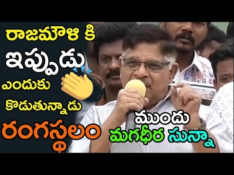 Allu Aravind Shocking Comments on SS Rajamouli | #RRR | Ram Charan | Chiranjeevi