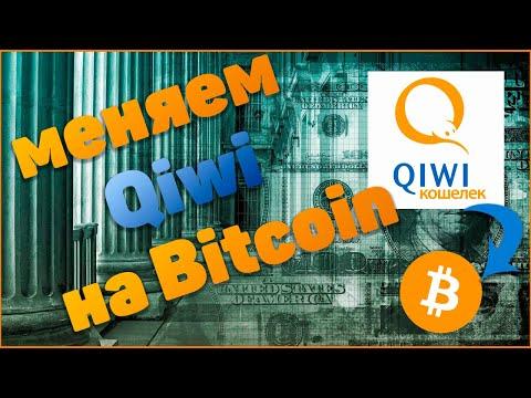 Как обменять Киви (Qiwi) на Биткоин (Bitcoin)