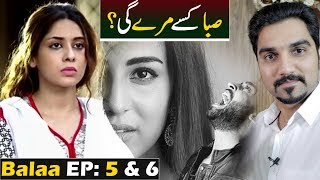 Balaa Episode 5 & 6 | Teaser Promo Review | ARY Digital Drama #MRNOMAN