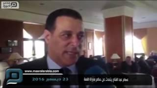 بالفيديو| عصام عبد الفتاح: سنخاطب اليونان من أجل حكام القمة
