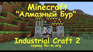 Алмазный Бур Minecraft Industrial Craft 2 (Как сделать Алмазный бур / Поворотный стол)(Алмазный Бур Minecraft Industrial Craft 2 (Как сделать Алмазный бур в Minecraft) Ссылка на мой сервер: http://sib-craft.playvds.biz Моя..., 2015-05-29T20:59:58.000Z)