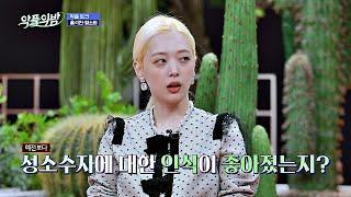 홍석천(Hong Suk Chun)이 생각하는 요즘 사람들의 ′성소수자에 대한 인식′ 악플의 밤(replynight) 11회