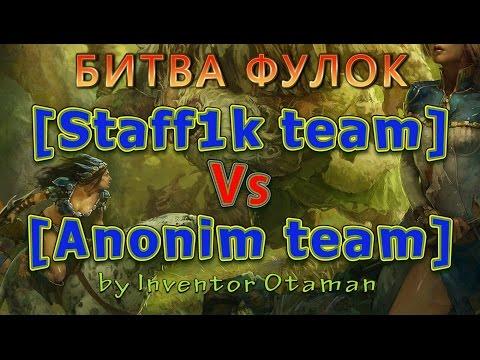 видео: [staff1k team] vs [anonim team] БИТВА ФУЛОК! Чарозмей и живодеры! prime world