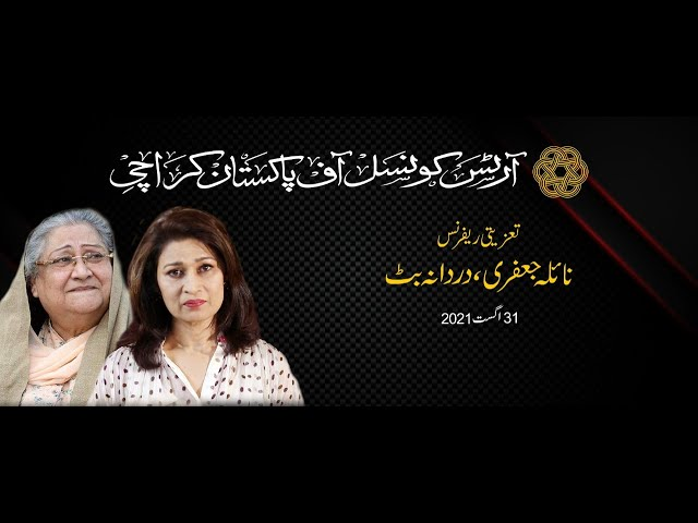 ACP Talks | Condolence Reference | Durdana Butt | Naila Jaffery | Veteran Actresses #acpkhi#acptalks