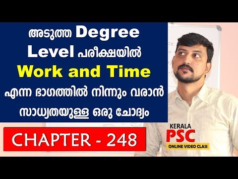 Kerala PSC Degree Level Maths Questions | Work and Time | Chapter#248 | A2Z Tricks PSC