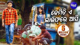Filmy Jalsha 11 Song with Dialogue Kemiti E Life Re Aasi Atkigalu Mora Film Laila O Laila