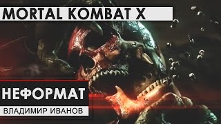 Неформат - Mortal Kombat X [Владимир Иванов]