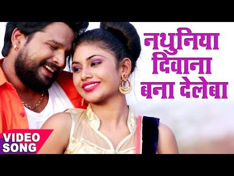 NEW BHOJPURI TOP VIDEO SONG - Ritesh Pandey - नथुनिया दिवाना- Nathuniya Deewana - Bhojpuri Hit Songs