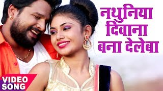 NEW BHOJPURI TOP VIDEO SONG - Ritesh Pandey - नथुनिया दिवाना- Nathuniya Deewana - Bhojpuri Hit Songs
