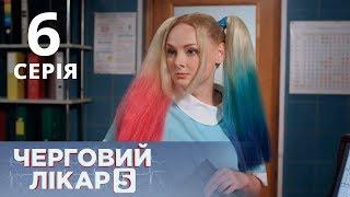 ДЕЖУРНЫЙ ВРАЧ-5/ЧЕРГОВИЙ ЛІКАР. СЕРИЯ 6