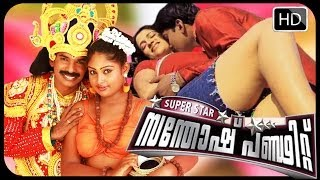 Malayalam Full Movie | Super Star Santhosh Pandit | Starring Santhosh Pandit, Shilpa