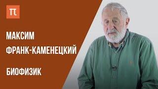 Что я знаю — БИОФИЗИКА КАК НАУКА // Биофизик Максим Франк-Каменецкий на ПостНауке