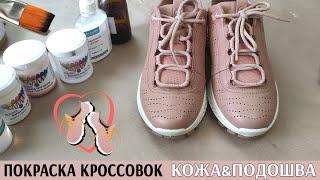 Краска для обуви технология покраски кожи и подошвы кроссовок ECCO Dr Leather