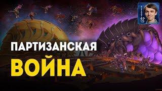 ПОБЕДЫ НА ВОЛОСКЕ: Партизанские войны в StarCraft II