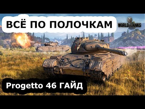 ГАЙД - ВСЁ ПО ПОЛОЧКАМ Progetto 46