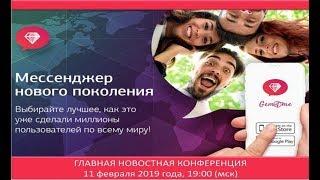 11.02.19 Главная новостная конференция Gem4me