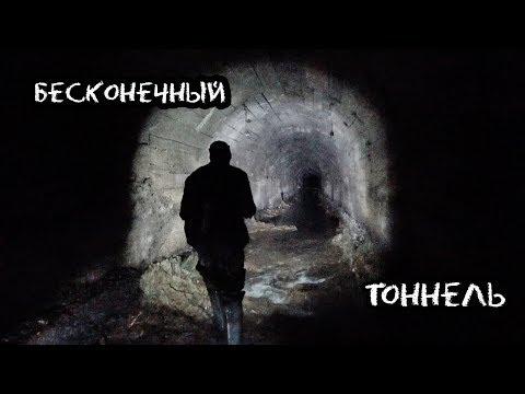 Бесконечный тоннель. Den Stalk #51