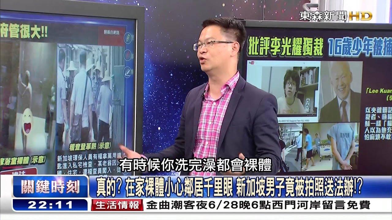 影片批李光耀關少年24小時 朱學恆 20150626-01 關鍵時刻 - YouTube