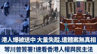等川普簽署!速看香港人權與民主法|港人爆被送中 大量失蹤.遺體案無真相|午間新聞【2019年11月21日】|新唐人亞太電視