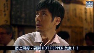 西島秀俊HOT PEPPER 美食「累積積分」「網上預約店舖數量No.1」篇【日本...