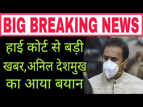Anil Deshmukh Ka Aya Bayan,Bombay High Court Se Badi Khabar,CBI,ED,Trending Talks