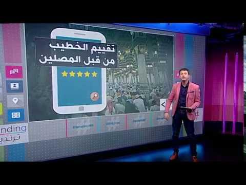 بي_بي_سي_ترندينغ: قريبا..تطبيق جديد للمصلين لمراقبة المساجد والخطباء في #السعودية  - 19:22-2018 / 8 / 8