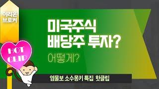 [염물보] 5/25 염승환X소수몽키 해외주식 특집방송 …