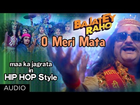 O Meri Mata Full Song (Audio) | Bajatey Raho ft. Vinay Pathak