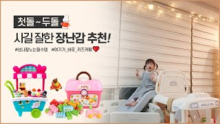 넘나잘노는 돌~두돌 장난감 추천!|우리집이 키즈카페✨|…