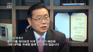 아태무역관세 사무소 김용일대표 KBS외국환전문가 자문위…