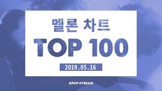 [KPOP Stream]2019년 5월 16일(2019년 5월 3주차) 멜론 차트 100(KPOP Daily Chart 20190516)