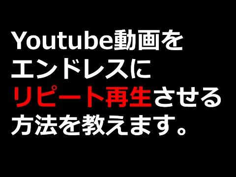 Youtube動画をエンドレスにリピート再生させる方法を教えます