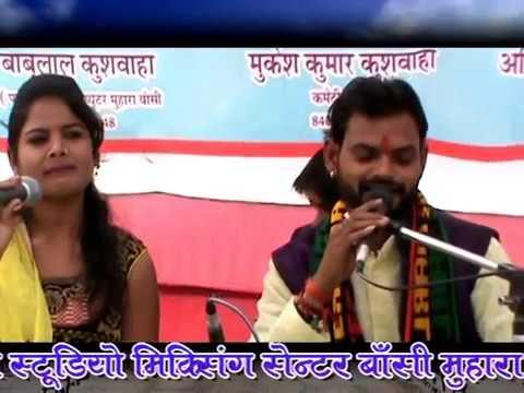 Lokgit Mansingh pal & Rubi sharma मानसिंह और रूबी शर्मा के माध्यम से गाया गया धार्मिक भजन