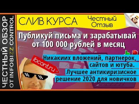 Публикуй письма и зарабатывай от 100 000 рублей в месяц / Скачать Бесплатно / ЧЕСТНЫЙ ОБЗОР