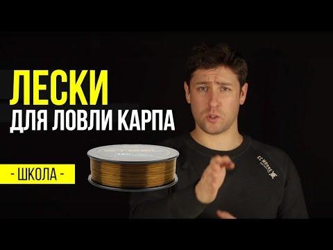 Карпфишинг TV :: Лески для ловли карпа. Карпфишинг для начинающих