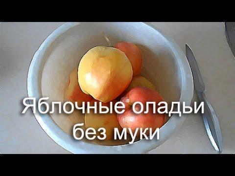Оладьи из яблок без муки