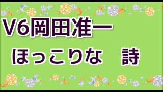 V6 岡田准一 ほっこりな詩 近代芸術家 内藤礼とのトーク.