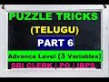 Puzzle Test Reasoning Tricks For Bank PO in Telugu | Puzzle Tricks For Bank Exam | Part-6