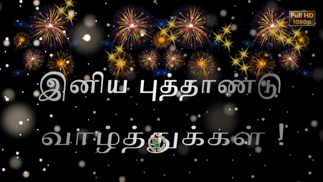 Image result for New year Greetings 2019 HD Tamil