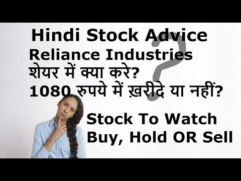 Reliance Industries शेयर में क्या करे? 1080 रुपये में ख़रीदे या नहीं?