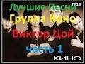 Группа Кино | Cлушать Онлайн | Часть 1 | Лучшие песни группы Кино | Подборка | TB13 | Виктор Цой