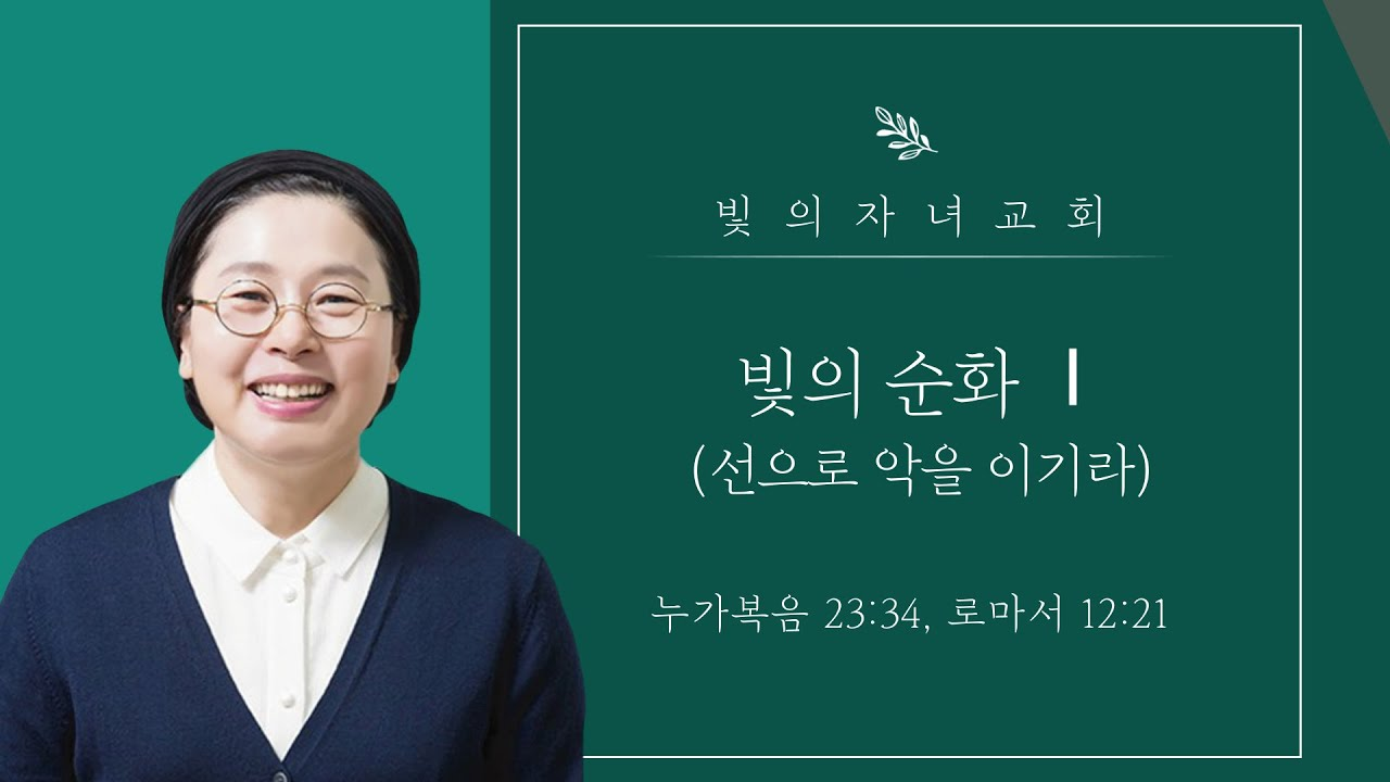 빛의 순화 Ⅰ( 선으로 악을 이기라) | 빛의자녀교회 김형민 목사