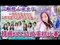 【韓國vlog】朝夢想邁進!!參加韓國KICC結婚蛋糕比賽