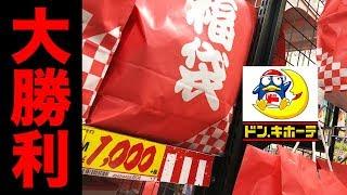 ドンキの1000円の福袋で大勝利!! thumbnail