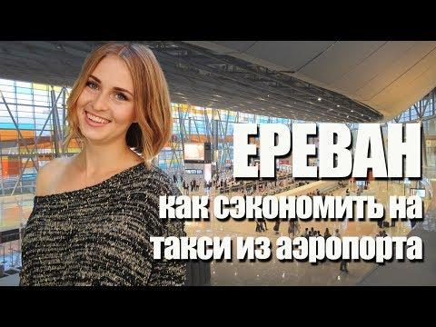 ВЛОГ Ереван: Как бюджетно добраться из АЭРОПОРТА в город. Путешествие с детьми в АРМЕНИЮ
