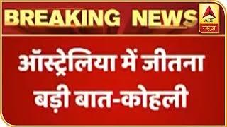 IND vs AUS: पहला टेस्ट में जीत को लेकर विराट ने दिया ये बयान   ABP News Hindi