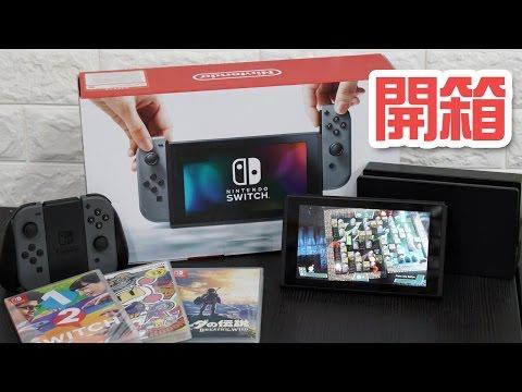 Nintendo 任天堂 Switch 開箱